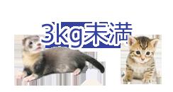 3kg未満