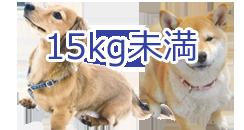 15kg未満